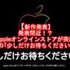 【新作発表】発表間近!?Appleオンラインストアが突然の「少しだけお待ちください」