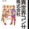 青年日記~たっぷり本を読む~