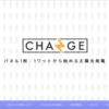 CHANGE公式サイトリニューアルオープン!