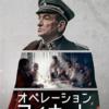 2018年(平成30年)アメリカ映画「オペレーション・フィナーレ」