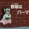 パーマン#002 (野球はパーマン)
