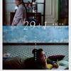 「29+1(29歳問題)」を香港で観る