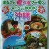沖縄でホテルランチをお得に頂く方法【ザ・ブセナテラスでランチしてきた!】