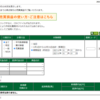 本日の株式トレード報告R3,10,1