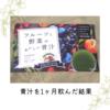 【1ヶ月】リファータ・フルーツと野菜のおいしい青汁を飲んだ結果を報告!