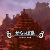 【ドラクエビルダーズ2】最初の島『からっぽ島』のおもしろかったところダイジェスト