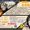 Re:A night seminar @night 明石 開催します!!