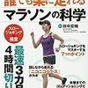 田中宏暁先生の新刊でミトコンドリアの話を読む。