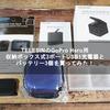 TELESINのGoPro Hero用収納ボックス式3ポートUSB1充電器とバッテリー3個を買ってみた!