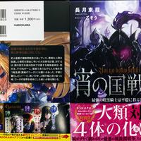 3月5日発売『宵の国戦記1 最強の暗黒騎士は平穏に暮らしたい』特集!