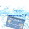 クレジットカードが洗濯洗いや水没して濡れても使えるのか!?