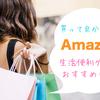 【20代女子が選ぶ】買って良かった!生活が滾るおすすめのAmazon便利グッズ7選