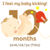 36W0D☆臨月ヤッタ━━━ヾ(*≧∀≦*)ノ━━━!!!と、36W妊婦健診&XDAY(;・д・)