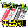 【一誠】人気のメジャーシート「HA-BA-HI-RO SCALE/幅広スケール」再出荷!