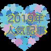 アメリエフのブログ 人気記事2019