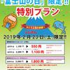 23日(日)富士山の日 伊豆周辺のイベント割引情報など