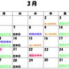 荻窪店3月のお休みのお知らせ!!