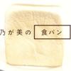爆売れ中【乃が美】の高級生食パンをいただき【生】にひっかかる。そしてパナソニックHB「おうち乃が美」が出るらしい。