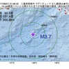 2017年08月01日 01時06分 三重県南東沖でM3.7の地震