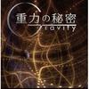 コスモプラネタリウム渋谷『重力の秘密』