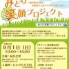 みどり笑顔プロジェクト 9/1(日)緑公会堂にて開催です!!