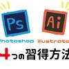 Photoshop・illustratorを使いこなすには?私が実際にやった4つの習得方法