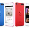 実は超お買い得の最安値iOS端末『iPod touch 第7世代(2019)』は今が買い時!Apple Arcadeも使えるぞ!