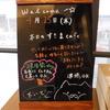 【すきま】4/25 ~平成最後~ 今日も今日とてすきまcafe