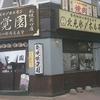 炭焼 味覚園 札幌北口店 / 札幌市北区北9条西4丁目 沢田ビル1F