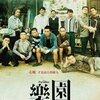 台北金馬影展で「樂園」を観る