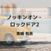 『ノッキンオン・ロックドア2』 青崎 有吾