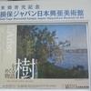 「樹をめぐる物語」展と新宿散歩