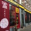 ロッテルダムに新しくできたラーメン屋「匠」に行ってきた話。