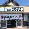 麺屋ようすけ 栃木県佐野市 ラーメン