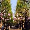 【朝活ダイエット】1人ランニングを支えるiPhone向け無料アプリと、夏が近づいてきた!