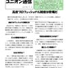 ついにできたぞ、PDFファイルをはてなブログに 『熊本教育ネットワークユニオン通信』2018年7月号をアップ