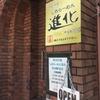 町田汁場 しおらーめん進化 町田駅前店 塩らーめん