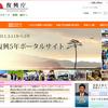 3.11 東日本大震災を風化させない。