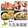 凡の風(そごう広島店)塩ラーメン