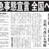 緊急事態宣言。。。パドトロワは営業しております。〜新潟市中央区駅南美容室パドトロワ〜