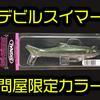 【SIGNAL】春に効くオススメスイムベイトの問屋限定カラー「デビルスイマー レインボー」発売!