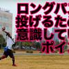 【Q&A】Vol.11「どうすればロングパスが投げられる(遠くに速いパス)ようになりますか?」
