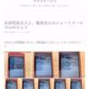 謎のサイト「アキエリークス」登場 昭恵氏と籠池氏妻のSMS画像? 公開