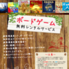 上田市 鹿教湯温泉街   『ボードゲーム無料レンタルサービス開始 !!』