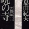 【読書 Reading】暁の寺 豊穣の海・3/三島由紀夫