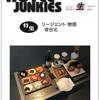ホテル情報誌「ホテルジャンキーズ」Vol.126 本日発売です!