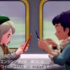 【ポケモン剣/盾】刀の盾日記 第3話~走る技術の結晶!おいでませ、時間泥棒地帯!~