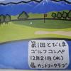 第1回とびしまゴルフコンペ