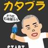 【自作アプリ第13弾】石油採掘ゲーム アブラカタブラ