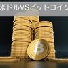 米ドルVSビットコイン